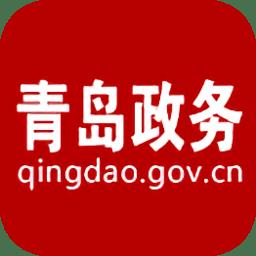 青岛政务网官方版 v1.4.9 安卓版