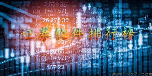 证券app
