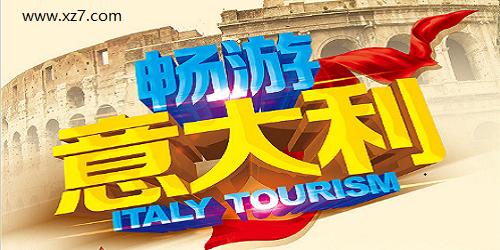 意大利旅游app
