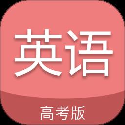 高考英语通app v4.1 安卓版