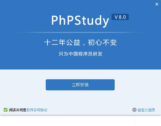 phpstudy8�件