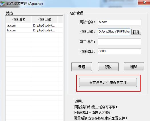 phpstudy8软件