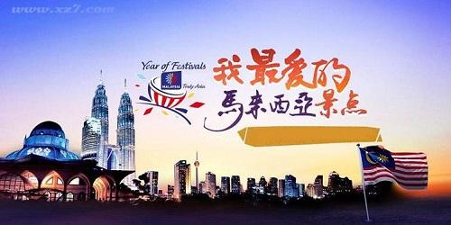 马来西亚旅游app