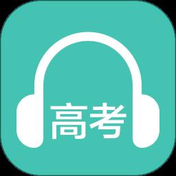 高考英语听力软件 v1.9 安卓版