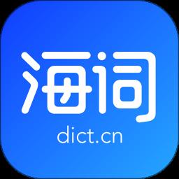 海词词典app v5.9.7 安卓版