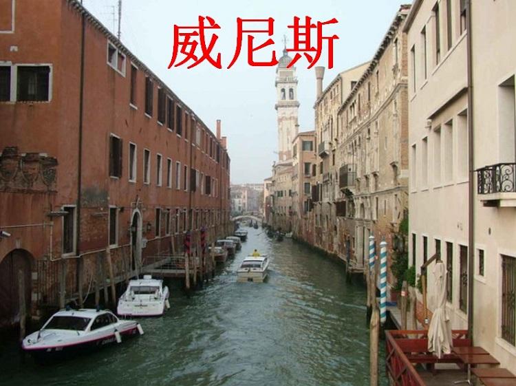 威尼斯的小艇ppt课件