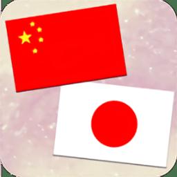 中日翻app v1.0.3 安卓版