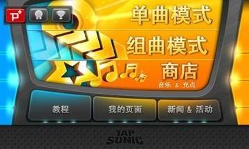 音速出击手游(djmax) v1.1.3 安卓版
