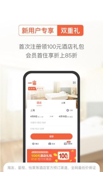 一宿酒店app v1.0.4 安卓版