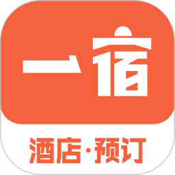 一宿酒店app