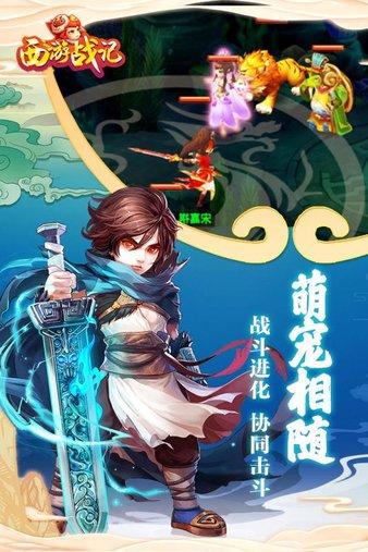 西游战记九游版 v1.0 安卓版