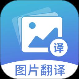 图片翻译app v4.8.3 安卓版