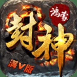 鸿蒙封神游戏v1.0 安卓版