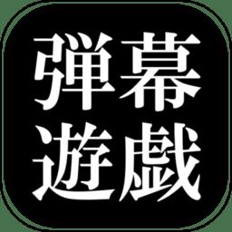 东方弹幕游戏手机版v4.5 安卓版