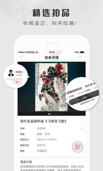 六艺app v2.14 安卓版