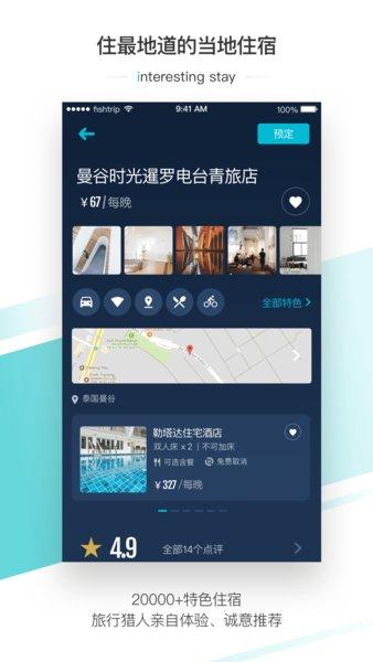 大鱼旅行最新版 v4.4.4 安卓版