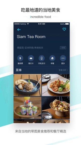 大鱼旅行app