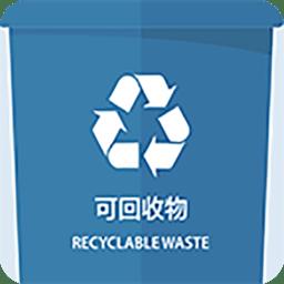 垃圾分类助手app v1.0.0 安卓版