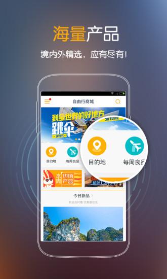 蚂蜂窝商城app