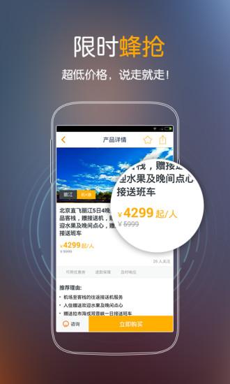 蚂蜂窝商城手机版 v4.5.3 安卓官方版