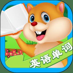 宝贝学英语单词软件 v1.3.0 安卓版