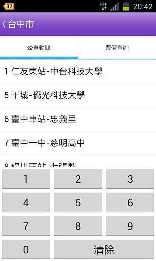 台湾公车通app v2.4.2 安卓版