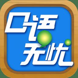 口语无忧app v3.1.9 安卓版