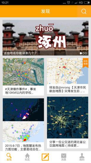 地图慧大众免费版 v2.2.0 安卓版