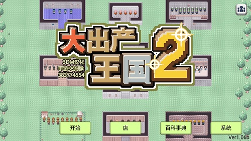 大出产王国2中文破解版