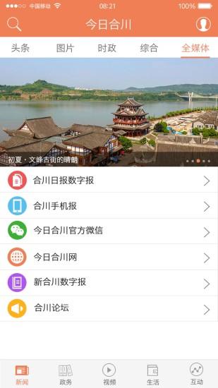 今日合川手机版 v2.2.1 安卓官方版