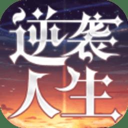 逆袭人生游戏v2.0 安卓版