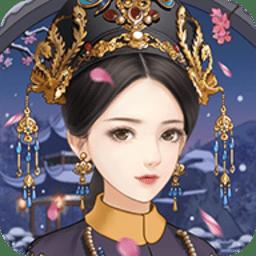 皇后驾到手游 v1.0 安卓版