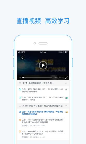 深蓝学院app v2.4.4 安卓版