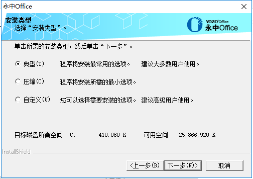 永中office2016