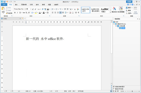 永中office2016个人版 中文版