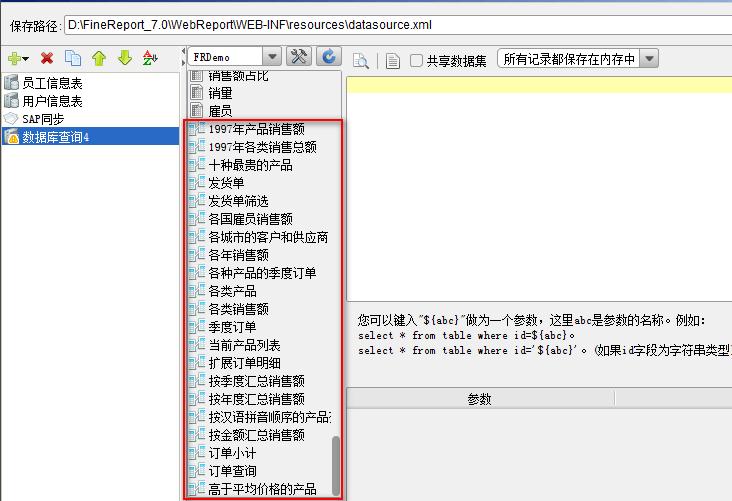 finereport9破解软件