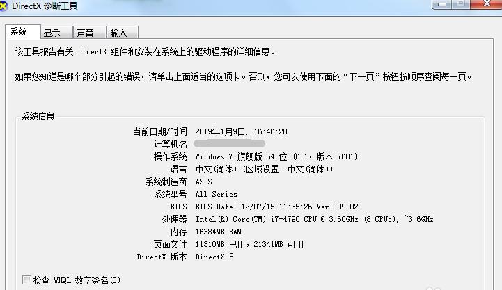 directx8软件