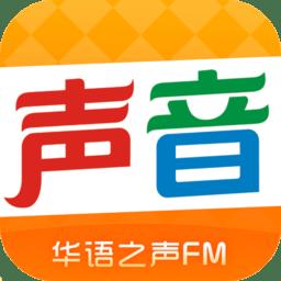 华语之声fm手机版 v1.3.4 安卓版