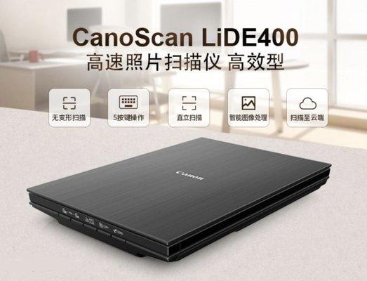 佳能canoscan lide400扫描仪驱动