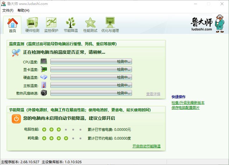 2014年老版本鲁大师 v2.68 旧版本