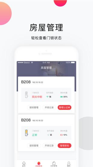 安伴智能app