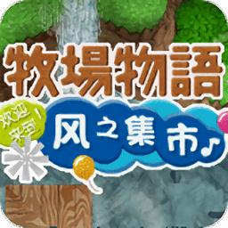 牧场物语风之集市手游v2.1.1 安卓版