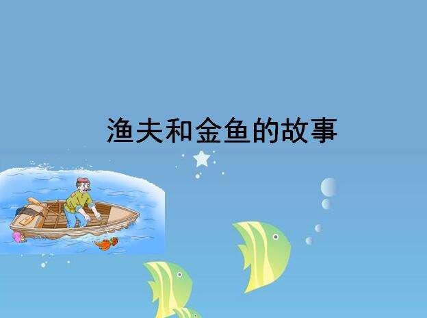 渔夫和金鱼的故事ppt免费