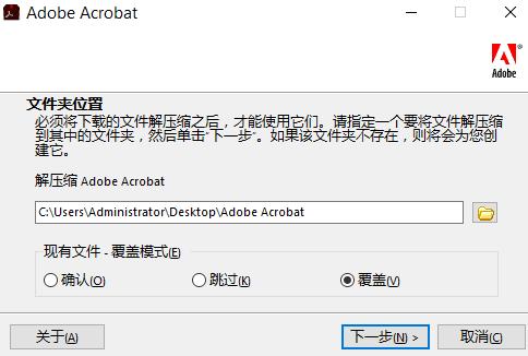 adobe acrobat2017中文版