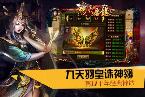 烈火屠龙果盘游戏 v3.9 安卓版