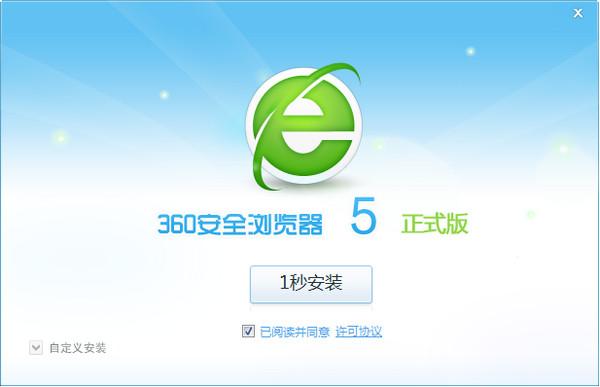 360浏览器5.0旧版本