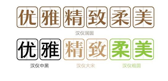 汉仪润圆字体
