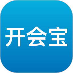 开会宝视频会议app