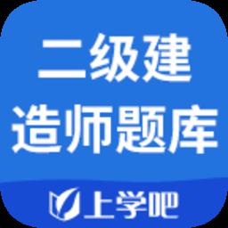 上学吧二级建造师题库app v1.0.3 龙8国际注册