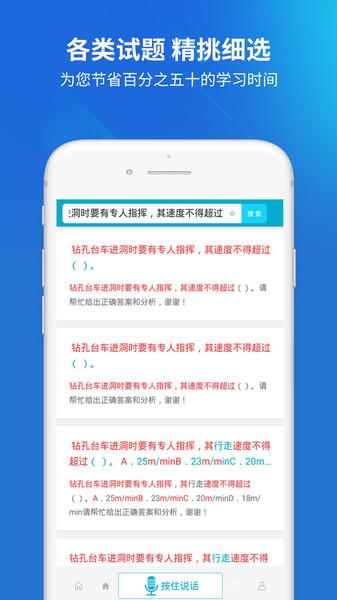 上学吧二级建造师题库app v1.0.3 安卓版